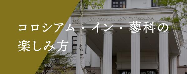 コロシアム・イン・蓼科の楽しみ方