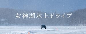 女神湖女氷上ドライブ